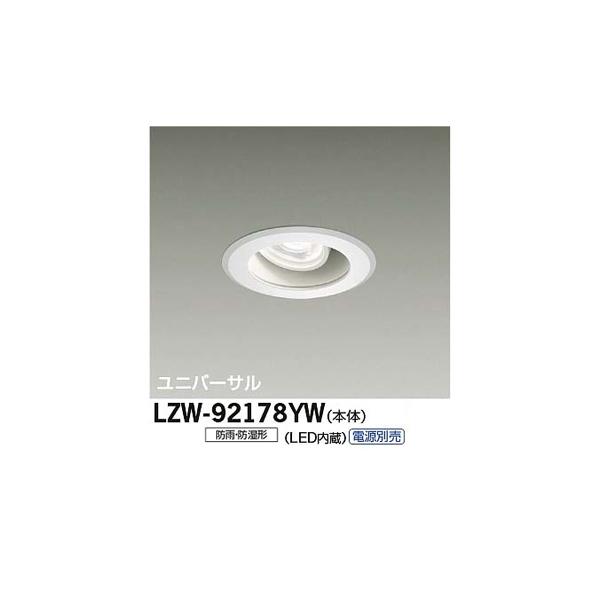 4955620620410 大光電機:LED浴室ユニバーサルダウンライト LZW-92178YW