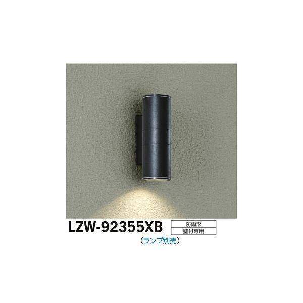 大光電機:LEDアウトドアブラケット LZW-92355XB