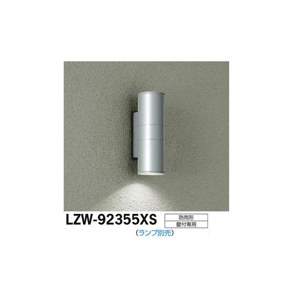 大光電機:LEDアウトドアブラケット LZW-92355XS