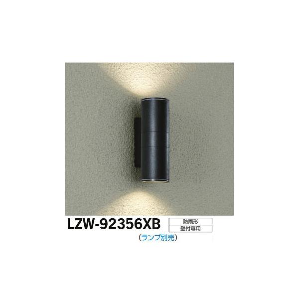 大光電機:LEDアウトドアブラケット LZW-92356XB