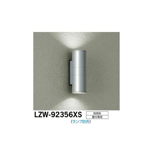 大光電機:LEDアウトドアブラケット LZW-92356XS
