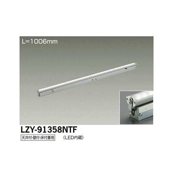 大光電機:LED間接照明用器具 LZY-91358NTF