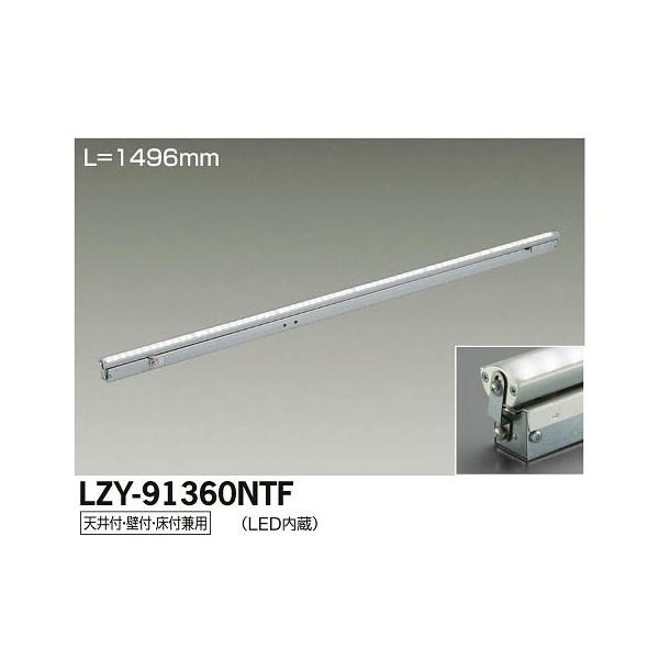 大光電機:LED間接照明用器具 LZY-91360NTF