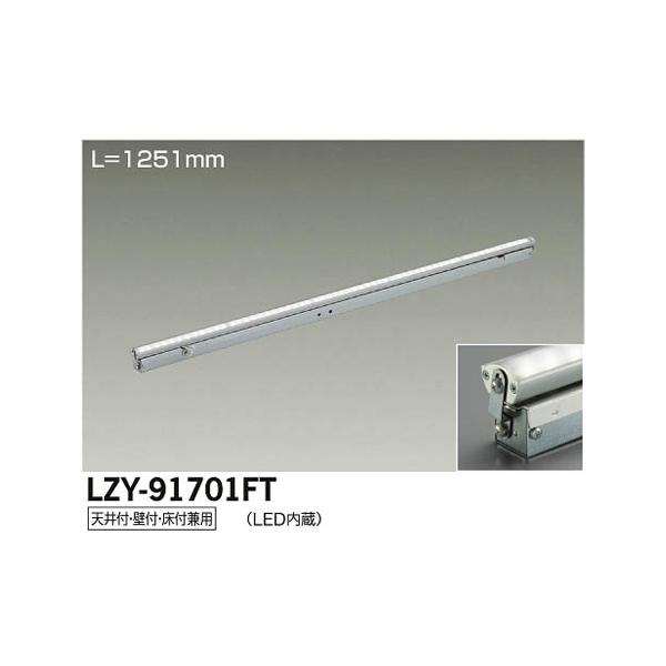 大光電機:LED調色間接照明用器具 LZY-91701FT