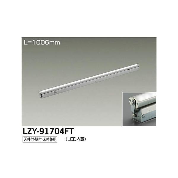 大光電機:LED間接照明用器具 LZY-91704FT