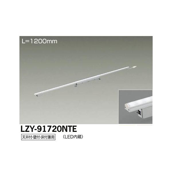 大光電機:LED間接照明用器具 LZY-91720NTE
