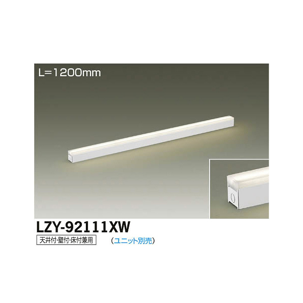 大光電機:LED間接照明用器具 LZY-92111XW