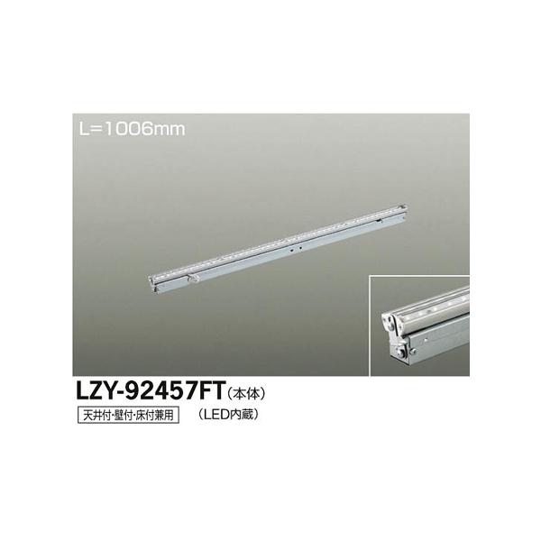 大光電機:LED調色間接照明用器具 LZY-92457FT