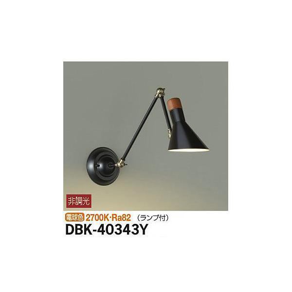 大光電機:ブラケット DBK-40343Y