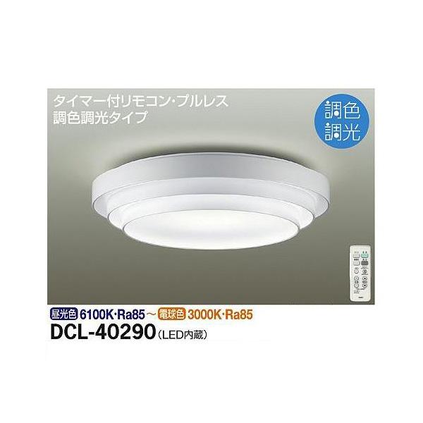 大光電機:調色シーリング DCL-40290