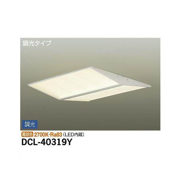 大光電機:シーリング DCL-40319Y