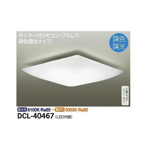 大光電機:調色シーリング DCL-40467
