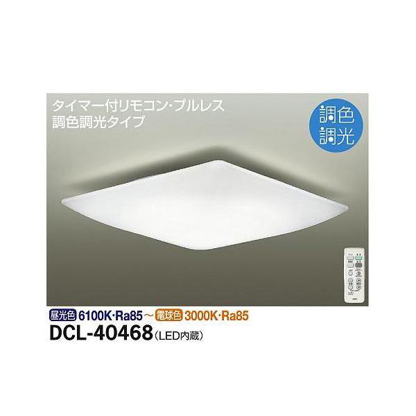 大光電機:調色シーリング DCL-40468