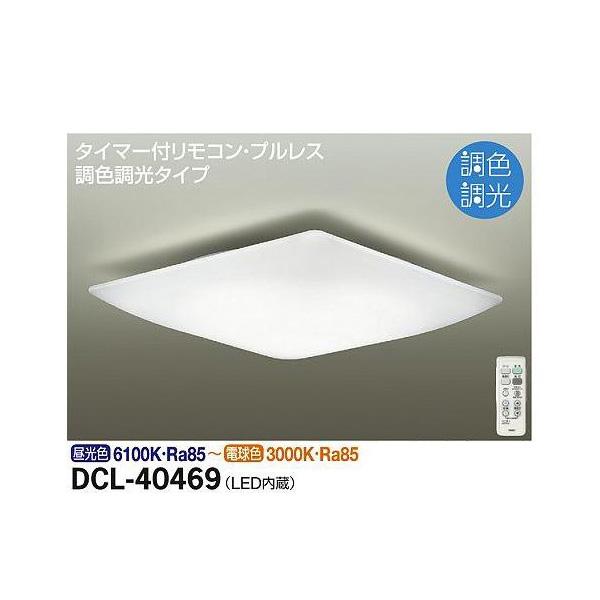 大光電機:調色シーリング DCL-40469