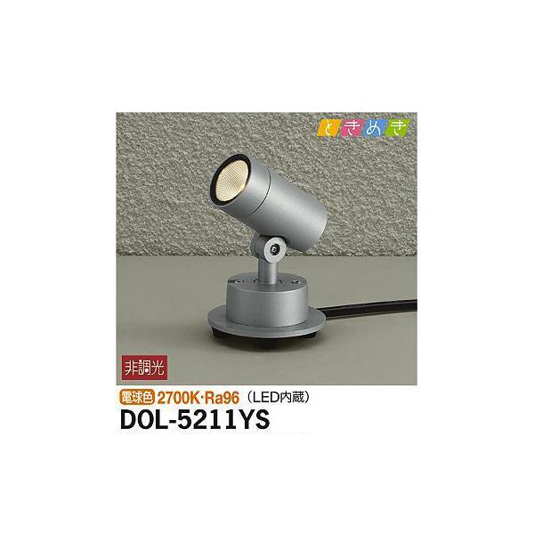 大光電機:アウトドアスポット DOL-5211YS