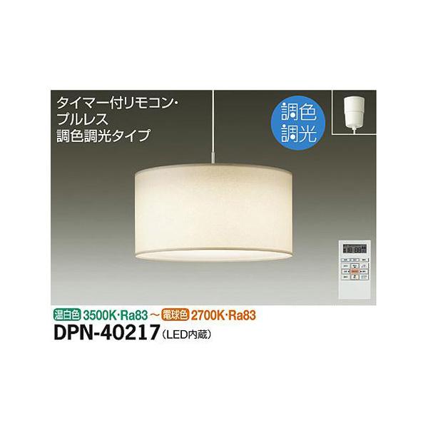 大光電機:調色ペンダント DPN-40217