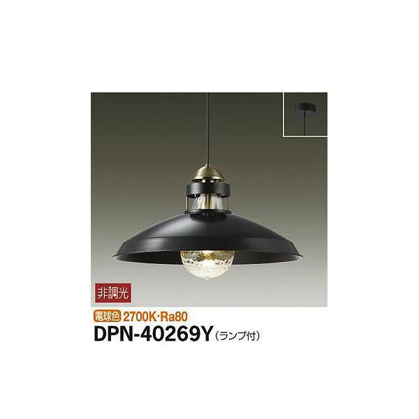 大光電機:ペンダント DPN-40269Y