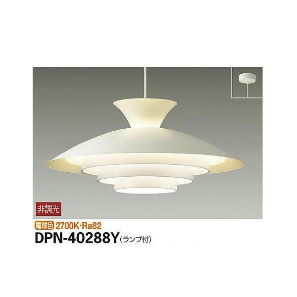大光電機:ペンダント DPN-40288Y