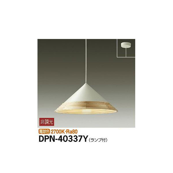 大光電機:ペンダント DPN-40337Y