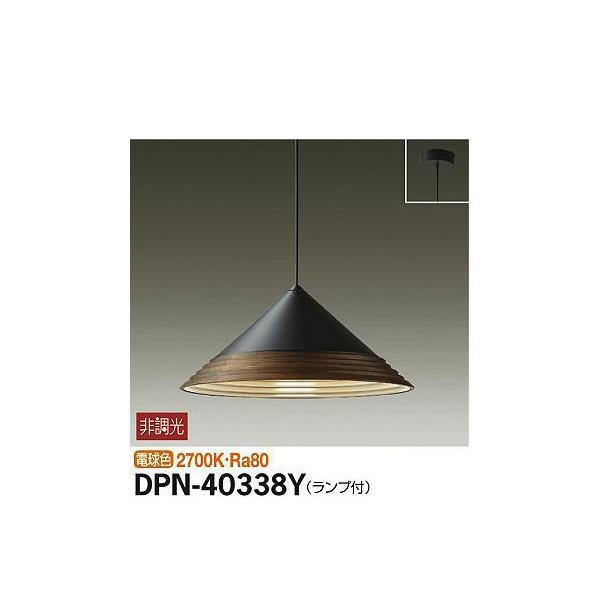 大光電機:ペンダント DPN-40338Y