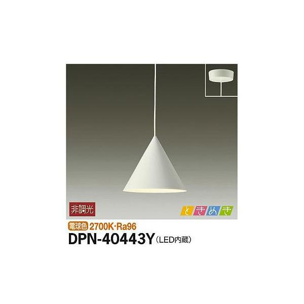 大光電機:ペンダント DPN-40443Y