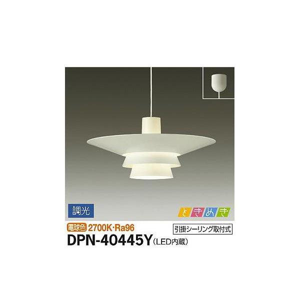 大光電機:ペンダント DPN-40445Y