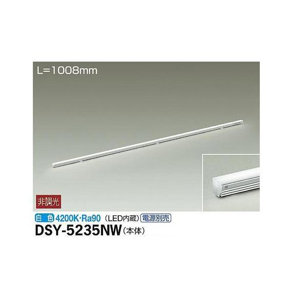 大光電機:間接照明用器具 DSY-5235NW