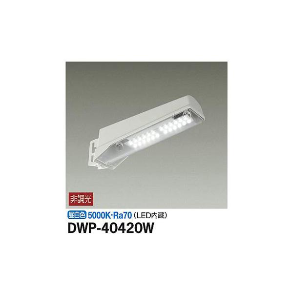 大光電機:アウトドア防犯灯 DWP-40420W