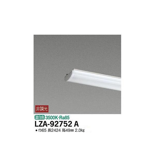 大光電機:LEDユニット LZA-92752A