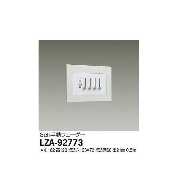 大光電機:手動フェーダー専用電源 LZA-92773
