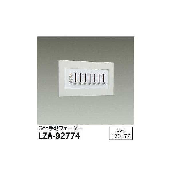 大光電機:パワーボックス位相制御用 LZA-92774