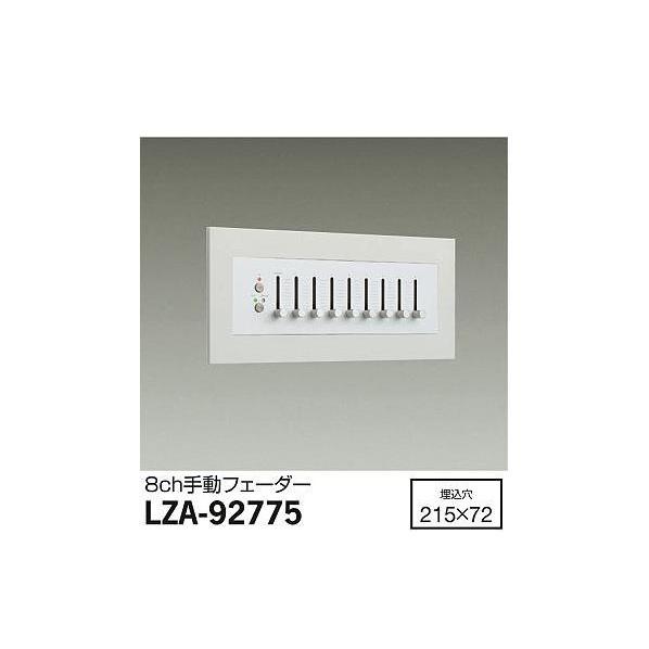 大光電機:パワーボックス位相制御用 LZA-92775