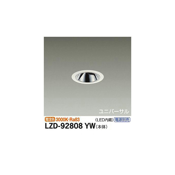 大光電機:ダウンライト LZD-92808YW