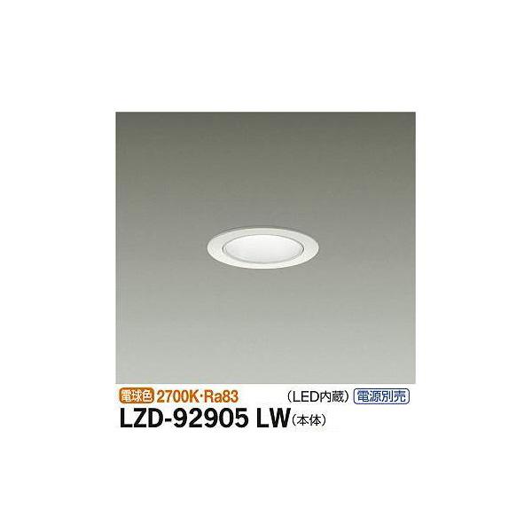 大光電機:ダウンライト LZD-92905LW