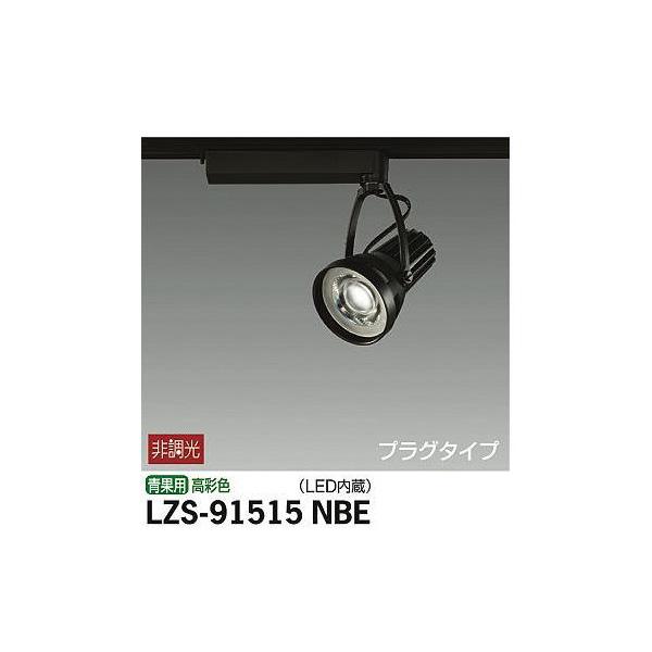 大光電機:スポットライト LZS-91515NBE