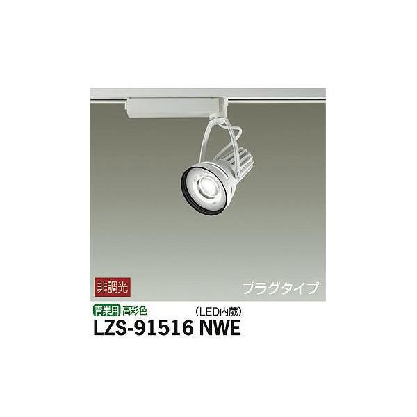 大光電機:スポットライト LZS-91516NWE