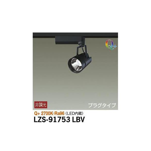 大光電機:スポットライト LZS-91753LBV
