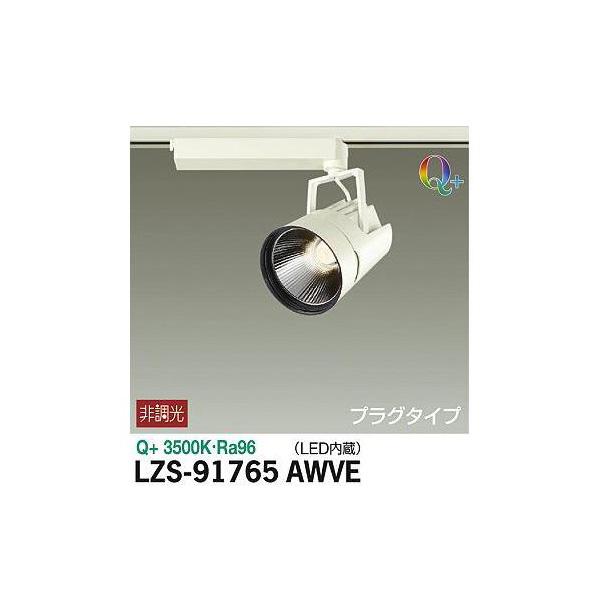 大光電機:スポットライト LZS-91765AWVE