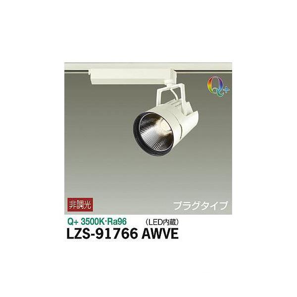 大光電機:スポットライト LZS-91766AWVE