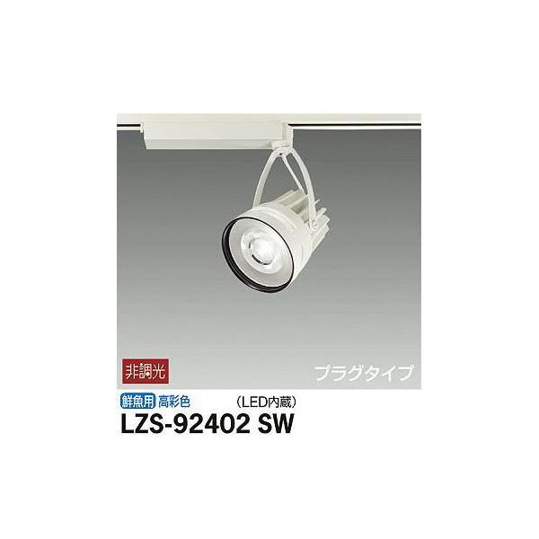 大光電機:スポットライト LZS-92402SW