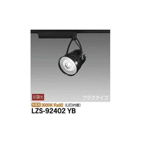 大光電機:スポットライト LZS-92402YB