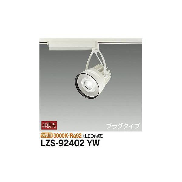 大光電機:スポットライト LZS-92402YW