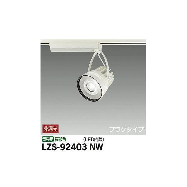 大光電機:スポットライト LZS-92403NW