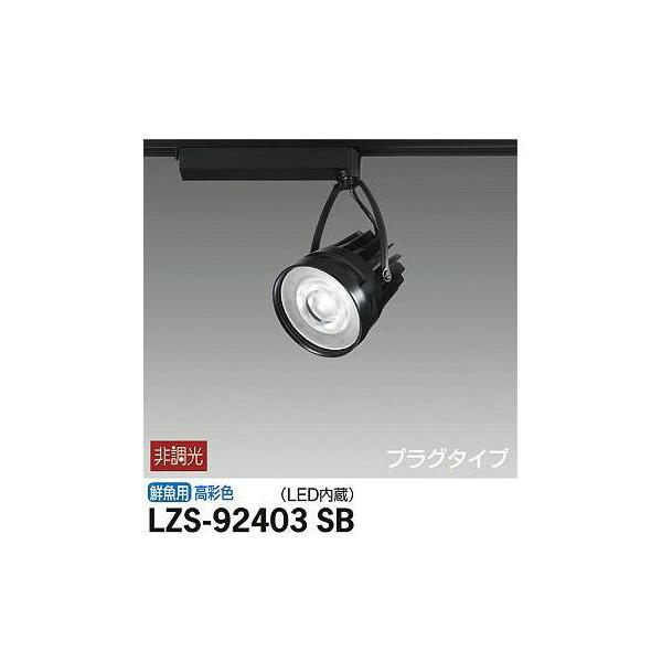 大光電機:スポットライト LZS-92403SB