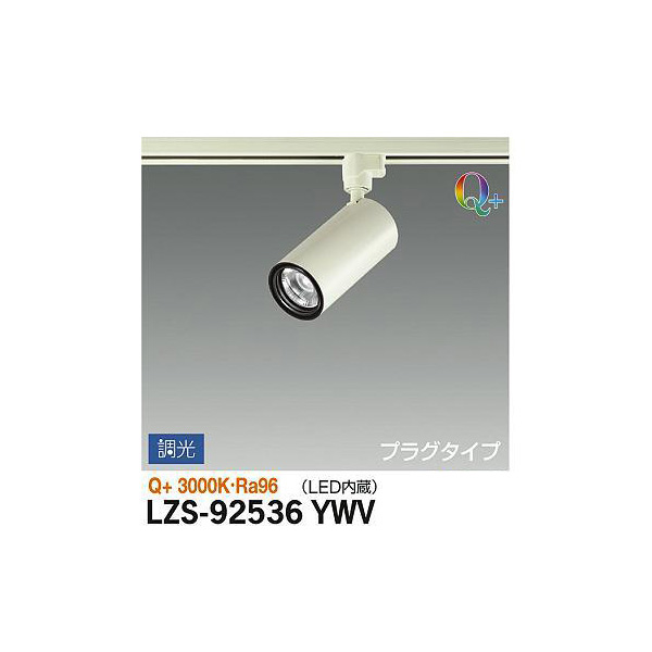 大光電機:スポットライト LZS-92536YWV