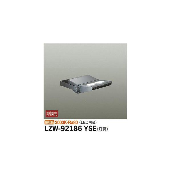 大光電機:アウトドアスポットライト LZW-92186YSE