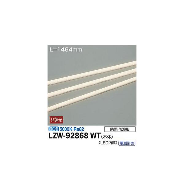 大光電機:アウトドアラインライト LZW-92868WT