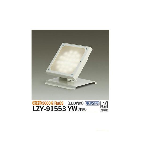 大光電機:ウォールウォッシャー LZY-91553YW