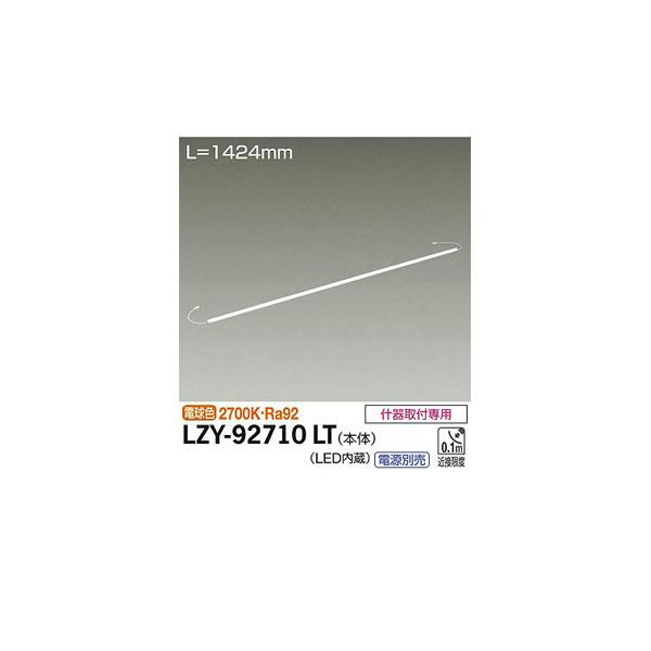 大光電機:間接照明用器具 LZY-92710LT