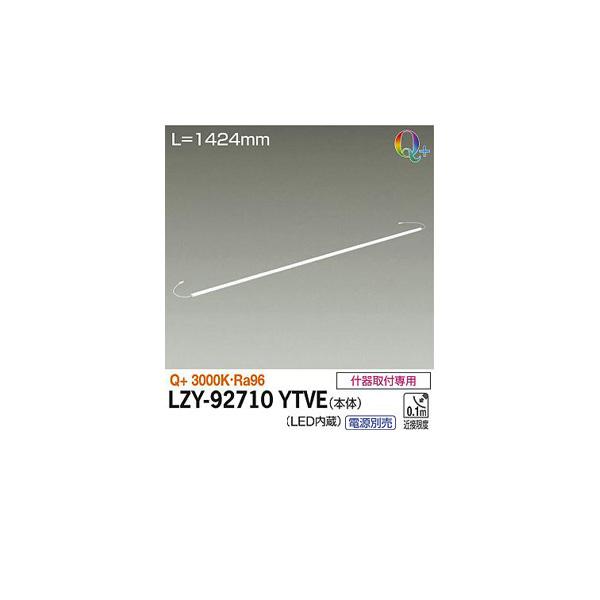 大光電機:間接照明用器具 LZY-92710YTVE